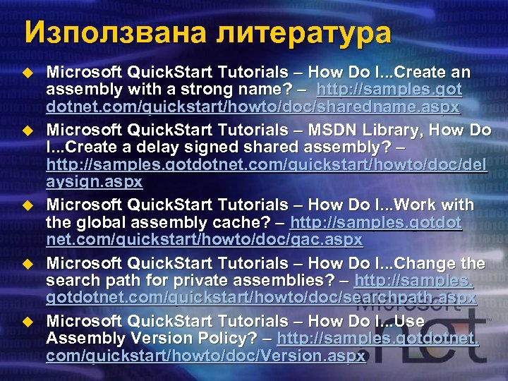 Използвана литература u u u Microsoft Quick. Start Tutorials – How Do I. .