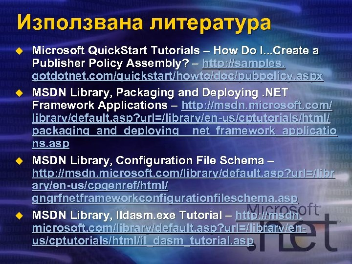 Използвана литература u u Microsoft Quick. Start Tutorials – How Do I. . .