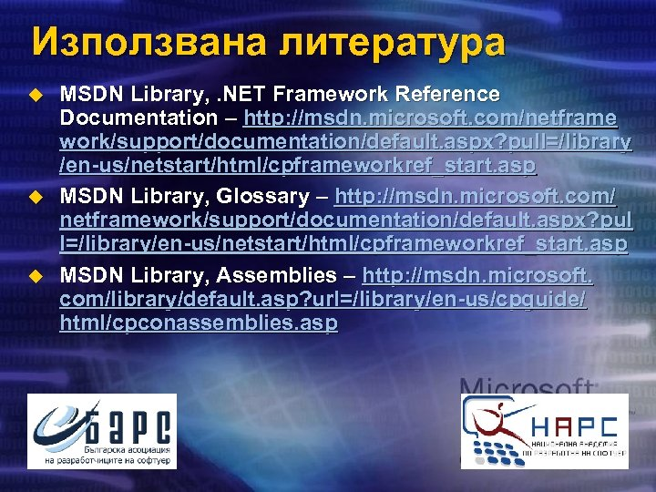 Използвана литература u u u MSDN Library, . NET Framework Reference Documentation – http: