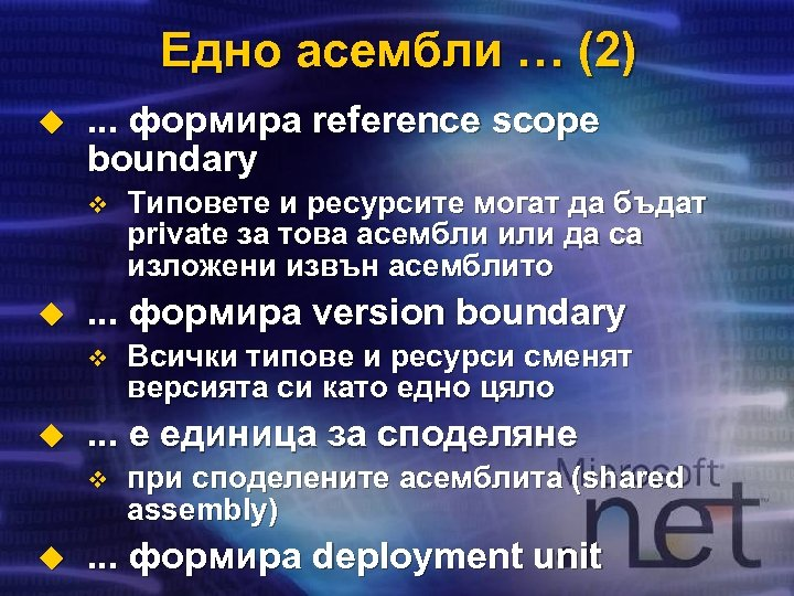 Едно асембли … (2) u . . . формира reference scope boundary v u