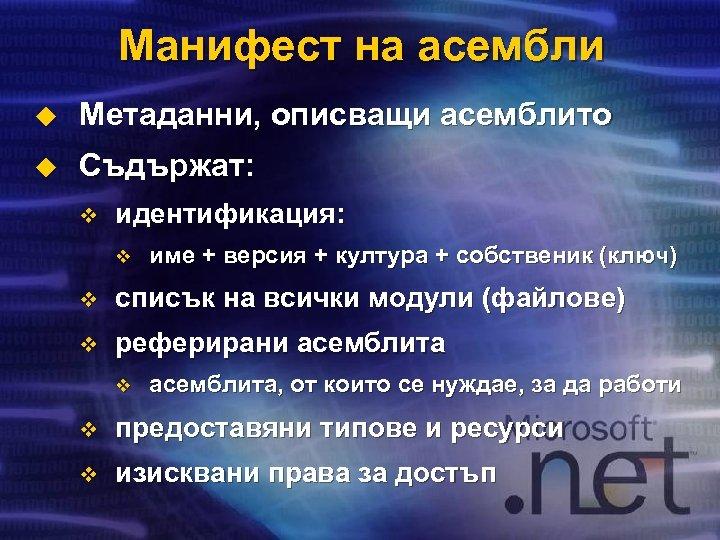 Манифест на асембли u Метаданни, описващи асемблито u Съдържат: v идентификация: v име +