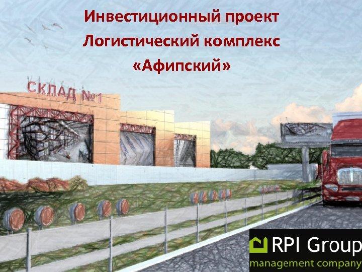 Инвестиционный проект Логистический комплекс «Афипский»