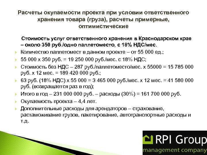 Расчеты окупаемости проекта при условии ответственного хранения товара (груза), расчеты примерные, оптимистические Стоимость услуг
