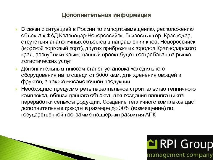 Дополнительная информация В связи с ситуацией в России по импортозамещению, расположению объекта к ФАД