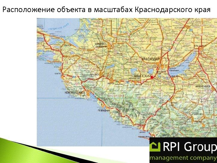 Расположение объекта в масштабах Краснодарского края