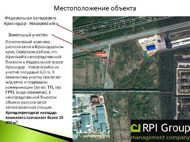Местоположение объекта Федеральная автодорога Краснодар - Новороссийск Земельный участок Логистический комплекс располагается в Краснодарском