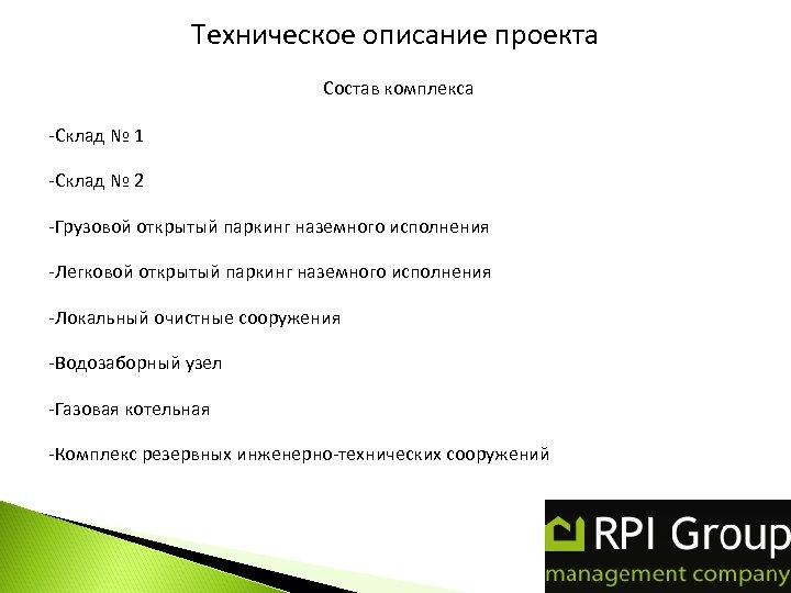 Техническое описание проекта Состав комплекса -Склад № 1 -Склад № 2 -Грузовой открытый паркинг