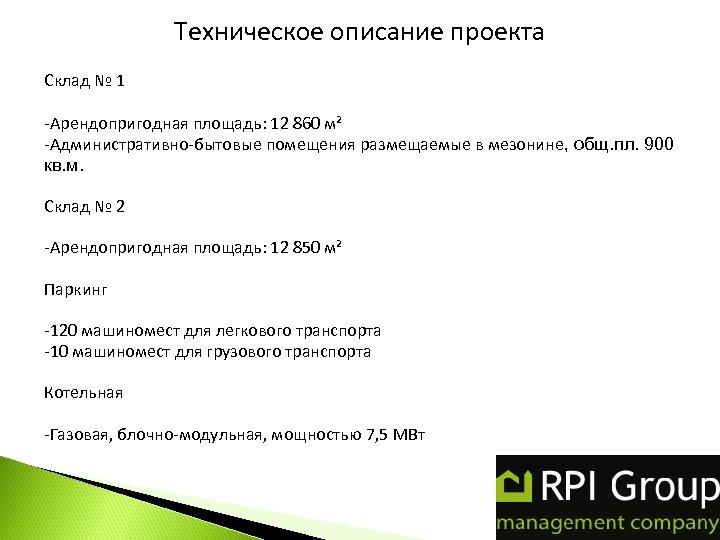Техническое описание проекта Склад № 1 -Арендопригодная площадь: 12 860 м² -Административно-бытовые помещения размещаемые