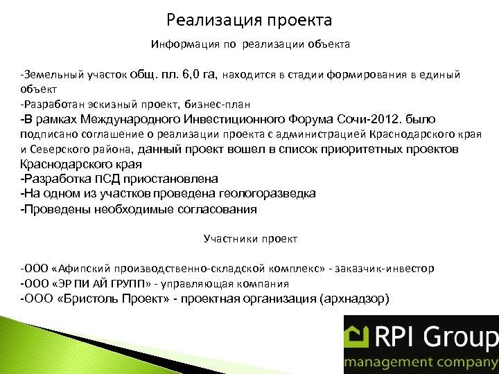 Реализация проекта Информация по реализации объекта -Земельный участок общ. пл. 6, 0 га, находится