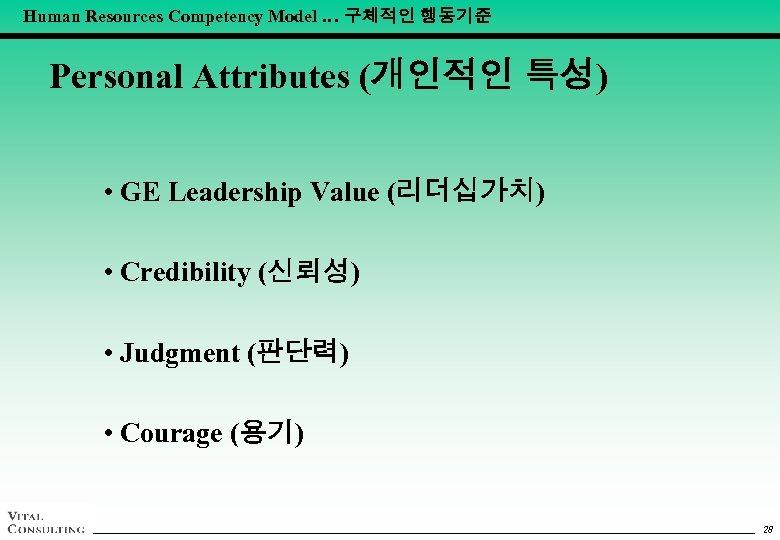 Human Resources Competency Model … 구체적인 행동기준 Personal Attributes (개인적인 특성) • GE Leadership