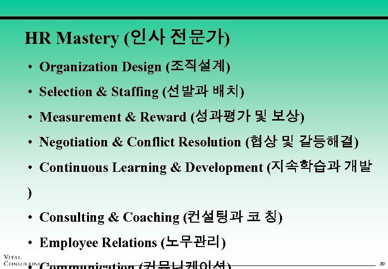 HR Mastery (인사 전문가) • Organization Design (조직설계) • Selection & Staffing (선발과 배치)