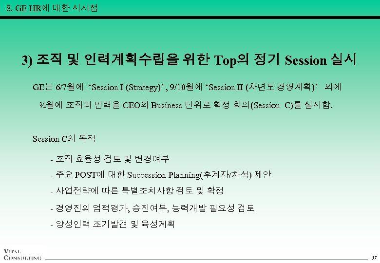 8. GE HR에 대한 시사점 3) 조직 및 인력계획수립을 위한 Top의 정기 Session 실시