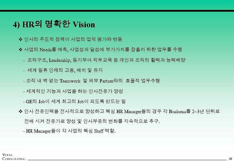 4) HR의 명확한 Vision v 인사의 주도적 정책이 사업의 업적 평가와 연동 v 사업의