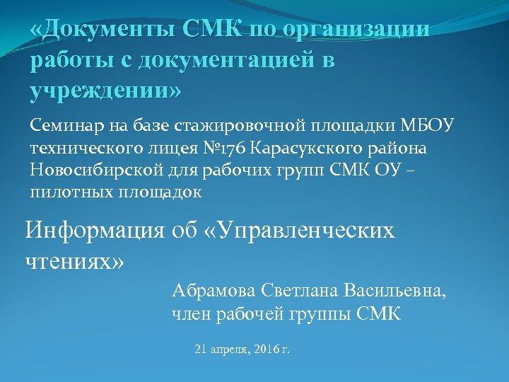«Документы СМК по организации работы с документацией в учреждении» Семинар на базе стажировочной