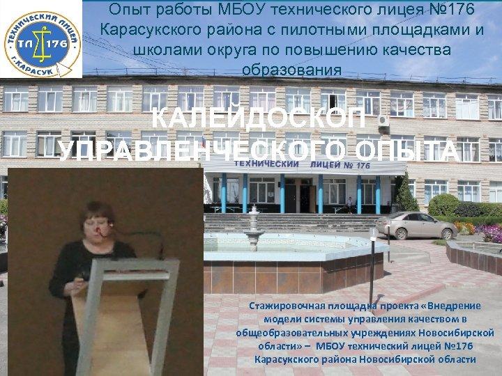 Опыт работы МБОУ технического лицея № 176 Карасукского района с пилотными площадками и школами