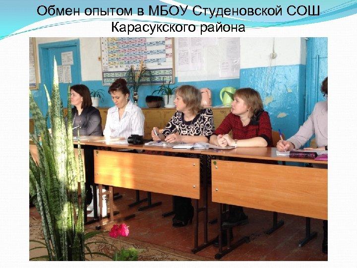 Обмен опытом в МБОУ Студеновской СОШ Карасукского района