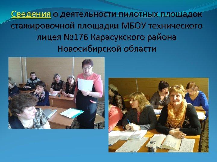 Сведения о деятельности пилотных площадок стажировочной площадки МБОУ технического лицея № 176 Карасукского района