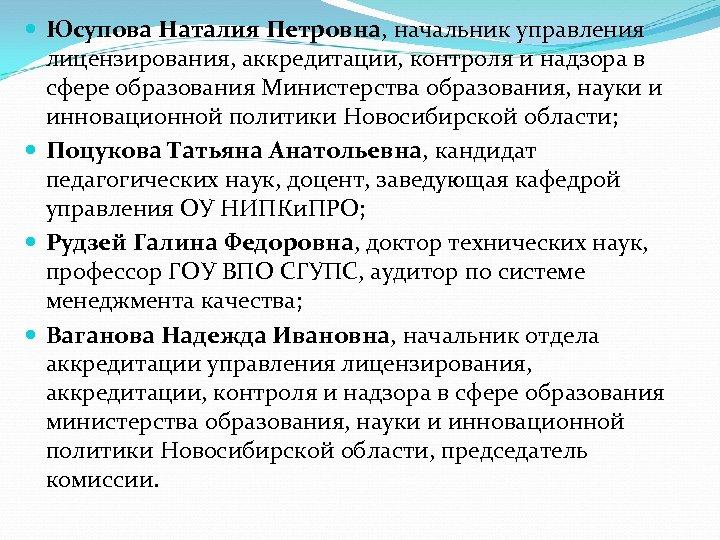 Юсупова Наталия Петровна, начальник управления лицензирования, аккредитации, контроля и надзора в сфере образования