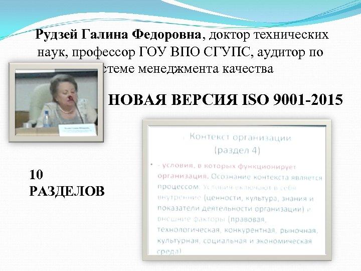 Рудзей Галина Федоровна, доктор технических наук, профессор ГОУ ВПО СГУПС, аудитор по системе менеджмента