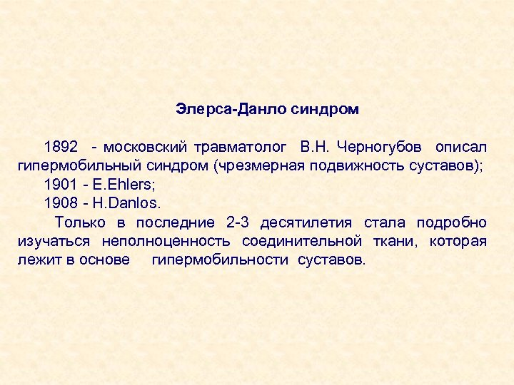 Элерса-Данло синдром 1892 - московский травматолог В. Н. Черногубов описал гипермобильный синдром (чрезмерная подвижность