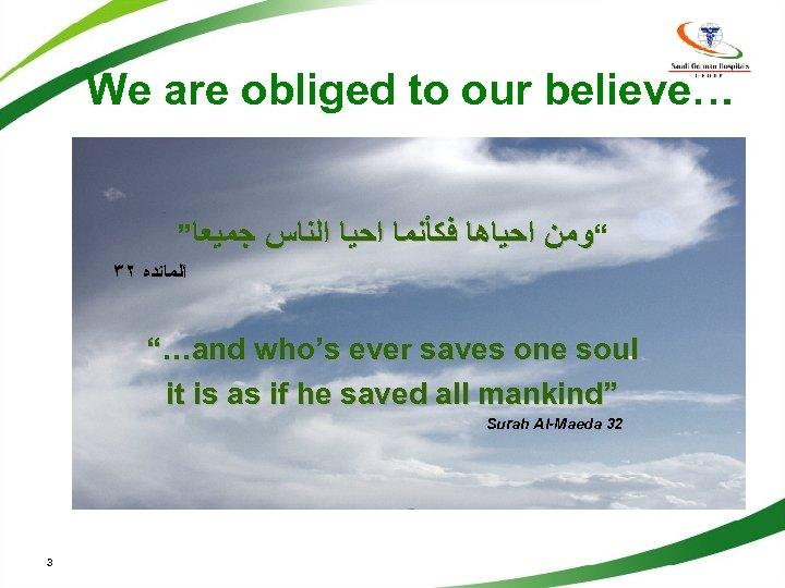 """We are obliged to our believe… """" """"ﻭﻣﻦ ﺍﺣﻴﺎﻫﺎ ﻓﻜﺄﻨﻤﺎ ﺍﺣﻴﺎ ﺍﻟﻨﺎﺱ ﺟﻤﻴﻌﺎ ٣٢"""
