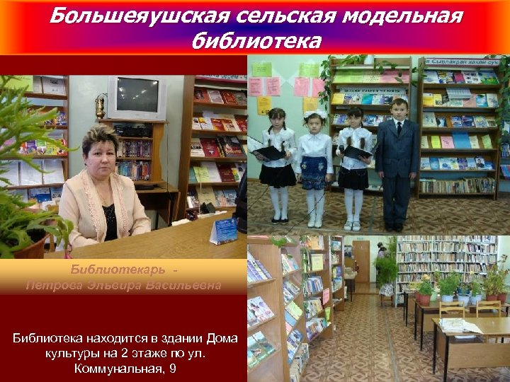 Большеяушская сельская модельная библиотека Библиотекарь Петрова Эльвира Васильевна Библиотека находится в здании Дома культуры