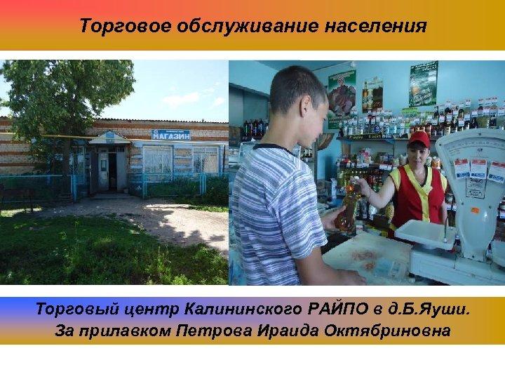 Торговое обслуживание населения Торговый центр Калининского РАЙПО в д. Б. Яуши. За прилавком Петрова