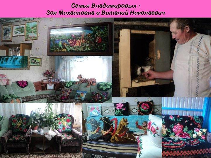 Семья Владимировых : Зоя Михайловна и Виталий Николаевич