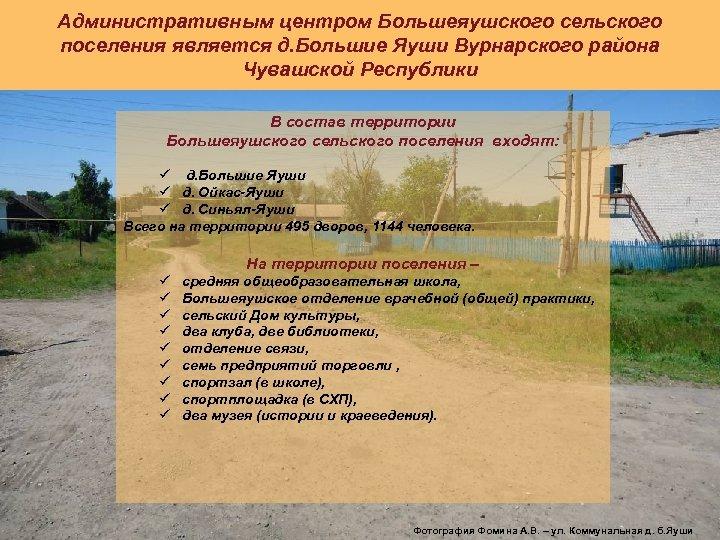 Административным центром Большеяушского сельского поселения является д. Большие Яуши Вурнарского района Чувашской Республики В