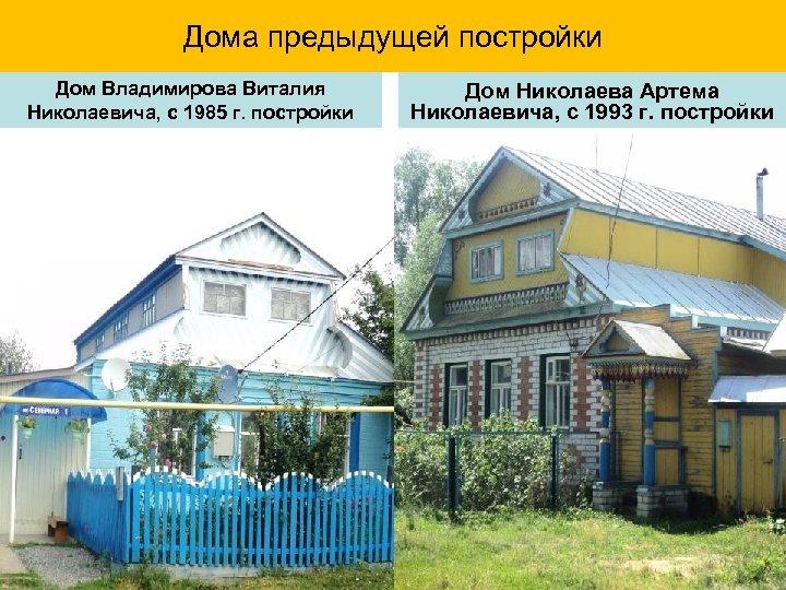 Дома предыдущей постройки Дом Владимирова Виталия Николаевича, с 1985 г. постройки Дом Николаева Артема