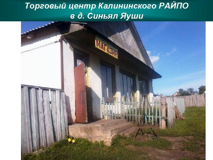Торговый центр Калининского РАЙПО в д. Синьял Яуши