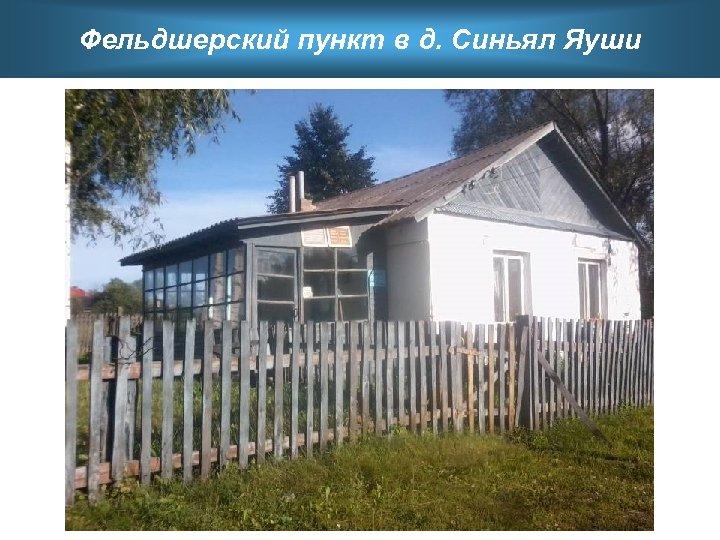 Фельдшерский пункт в д. Синьял Яуши