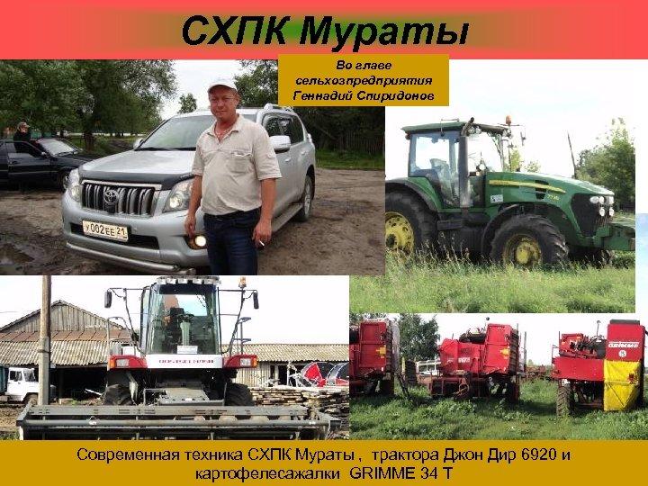 СХПК Мураты Во главе сельхозпредприятия Геннадий Спиридонов Современная техника СХПК Мураты , трактора Джон