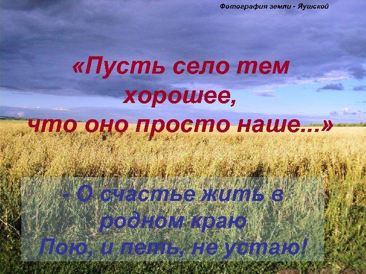 Фотография земли - Яушской «Пусть село тем хорошее, что оно просто наше. . .