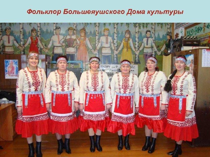 Фольклор Большеяушского Дома культуры