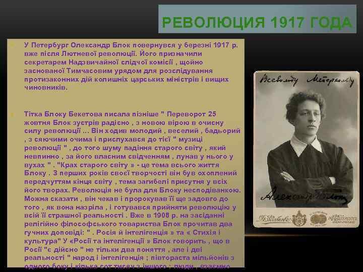 РЕВОЛЮЦИЯ 1917 ГОДА • У Петербург Олександр Блок повернувся у березні 1917 р. вже