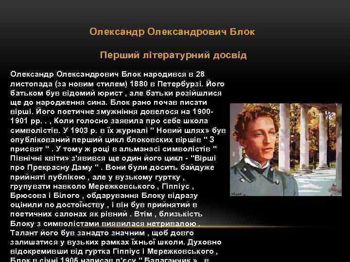Олександрович Блок Перший літературний досвід Олександрович Блок народився в 28 листопада (за новим стилем)