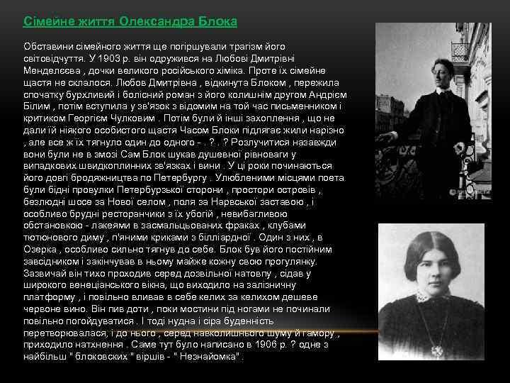 Сімейне життя Олександра Блока Обставини сімейного життя ще погіршували трагізм його світовідчуття. У 1903