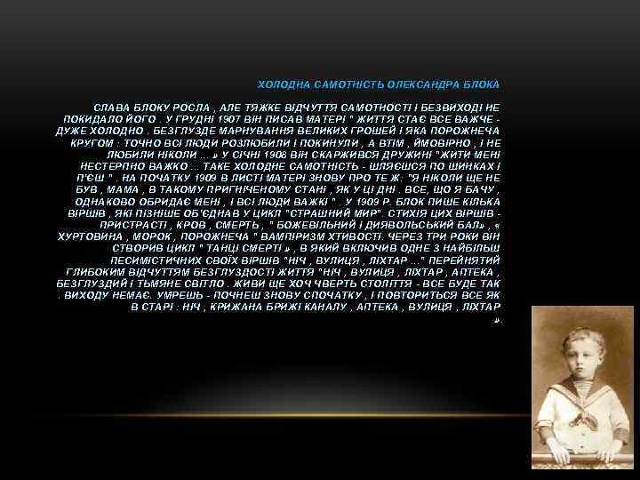 ХОЛОДНА САМОТНІСТЬ ОЛЕКСАНДРА БЛОКА СЛАВА БЛОКУ РОСЛА , АЛЕ ТЯЖКЕ ВІДЧУТТЯ САМОТНОСТІ І БЕЗВИХОДІ