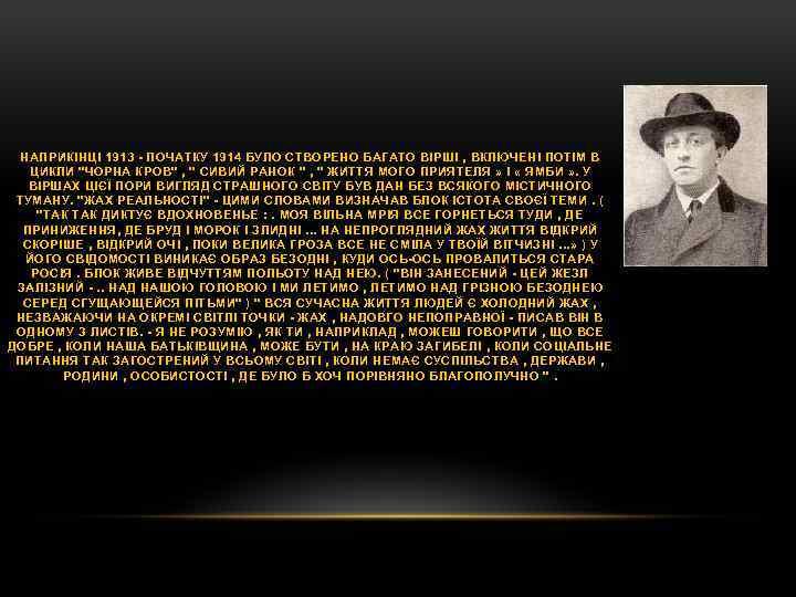 НАПРИКІНЦІ 1913 - ПОЧАТКУ 1914 БУЛО СТВОРЕНО БАГАТО ВІРШІ , ВКЛЮЧЕНІ ПОТІМ В ЦИКЛИ