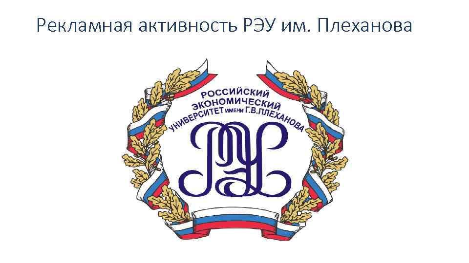 Рекламная активность РЭУ им. Плеханова