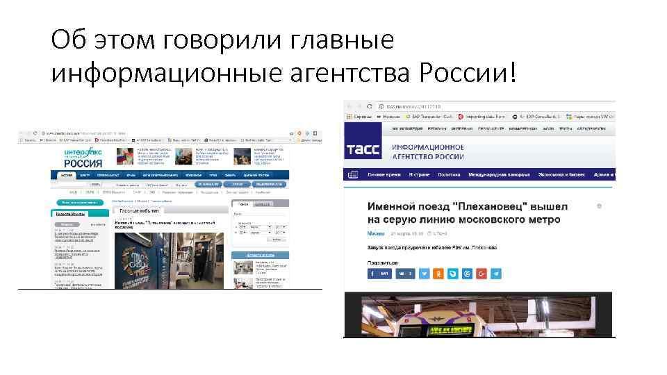 Об этом говорили главные информационные агентства России!