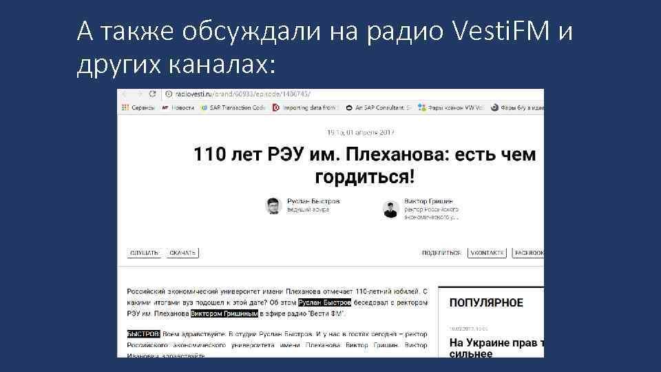 А также обсуждали на радио Vesti. FM и других каналах: