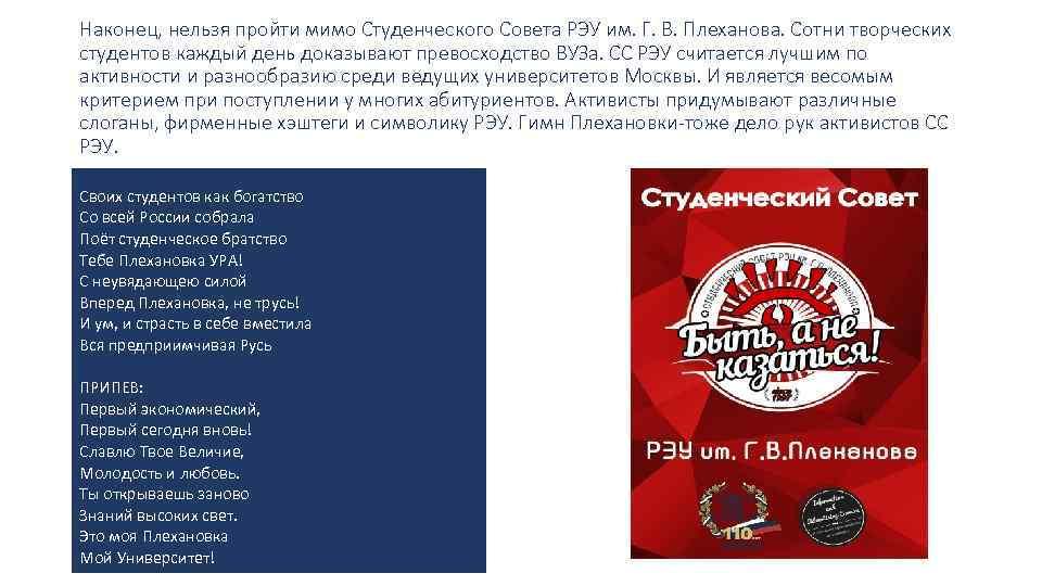 Наконец, нельзя пройти мимо Студенческого Совета РЭУ им. Г. В. Плеханова. Сотни творческих студентов