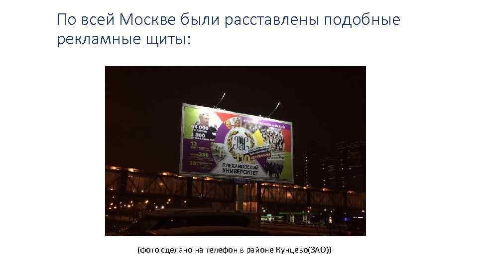 По всей Москве были расставлены подобные рекламные щиты: (фото сделано на телефон в районе