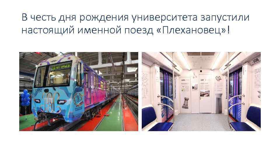 В честь дня рождения университета запустили настоящий именной поезд «Плехановец» !