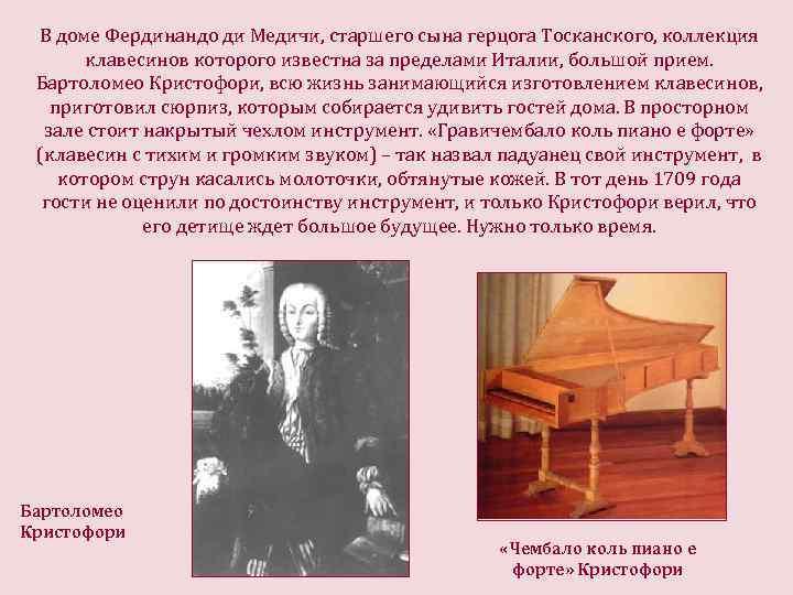 В доме Фердинандо ди Медичи, старшего сына герцога Тосканского, коллекция клавесинов которого известна за