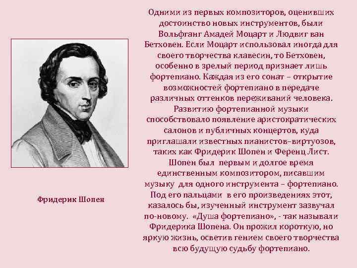 Фридерик Шопен Одними из первых композиторов, оценивших достоинство новых инструментов, были Вольфганг Амадей Моцарт