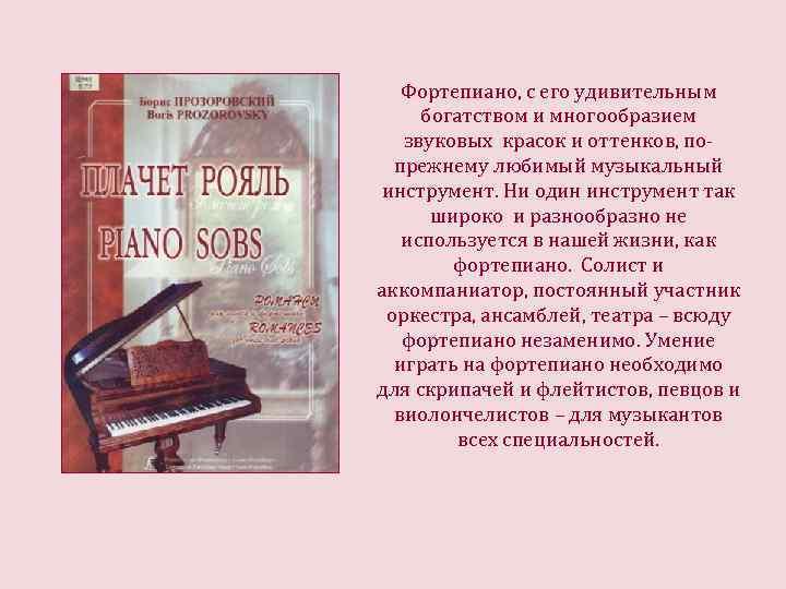 Фортепиано, с его удивительным богатством и многообразием звуковых красок и оттенков, попрежнему любимый музыкальный
