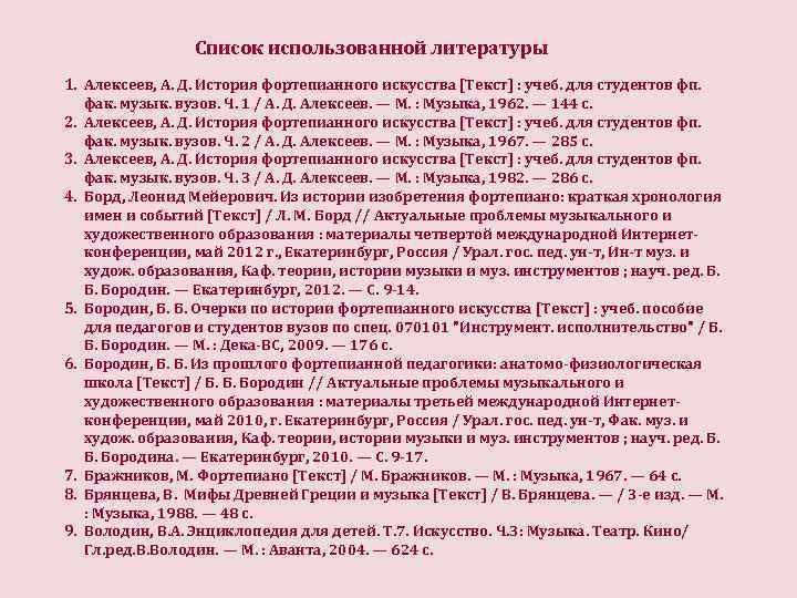 Список использованной литературы 1. Алексеев, А. Д. История фортепианного искусства [Текст] : учеб. для